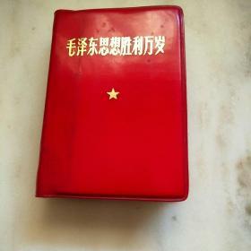 毛泽东思想胜利万岁,有毛主席彩照和毛林照。
