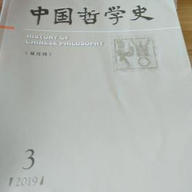 中国哲学史2019.03