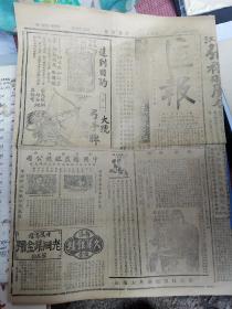 中国最早的报纸之一:江西匡报,民国十年