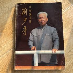 王光美 刘源签名本;共和国主席刘少奇 内有多幅精美照片!