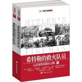 希特勒的救火队员(2册) 外国军事 彭志文 新华正版