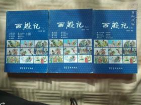 西游记连环画(1-3).