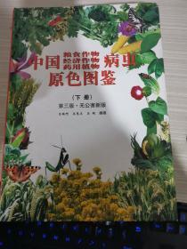 中国粮食作物、经济作物、药用植物病虫原色图鉴(下)
