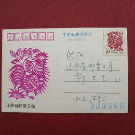 1993-1《癸酉年》  -1邮票     江苏分公司首日实寄沈阳明信片