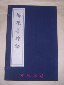 梅花喜神谱(线装一函全2册)雕版印刷 墨印本