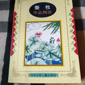 中国儿童文学名家作品精选丛书:秦牧作品精选