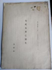 太史公书亡篇考(民6)