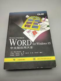 WORD for Windows 95中文版应用大全