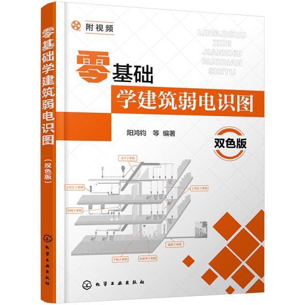 零基础学建筑弱电识图(双色版)