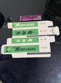 香蕉香型 万年青牙膏 老商标 货号1-1-2