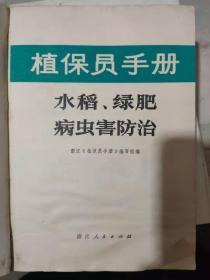 《植保员手册 水稻、绿肥病虫害防治》