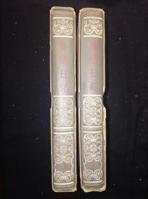 61年 鲁迅日记 (刷蓝本)上下册全 《鲁迅全集》刷蓝本 《鲁迅译文集》 刷蓝本 完美配套
