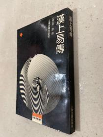 汉上易传(四库易学丛刊)