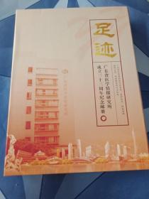 足迹 广东省医学情报研究所 成立三十三周年纪念邮册