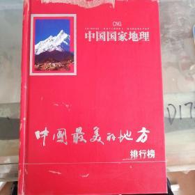 中国最美的地方排行榜