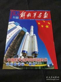 解放军画报(2011年11月天宫一号、神舟八号对接成功、郭+雄访问拉美三国)