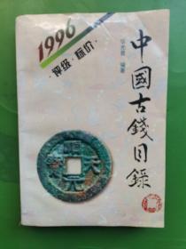 中国古钱目录 1996评级。标价