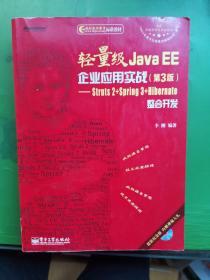 轻量级Java EE企业应用实战(第3版):Struts2+Spring3+Hibernate整合开发