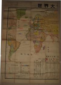 少见 巨幅民国老地图 1939年《世界大势要图》198x146cm 各国海军兵力表 现有军机数 主要航空路线等