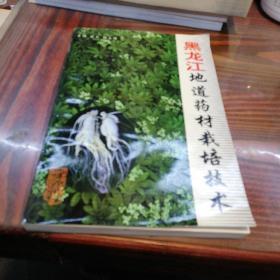 黑龙江地道药材栽培技术    黑龙江科学技术出版社2002年一版一印仅印3000册