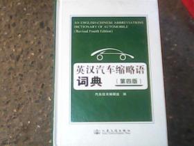 英汉汽车缩略语词典(第四版)