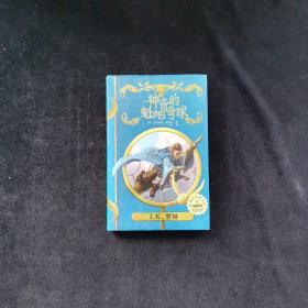 神奇的魁地奇球(插图版)(霍格沃茨图书馆系列)