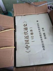 中国近代通史(精装全10卷)