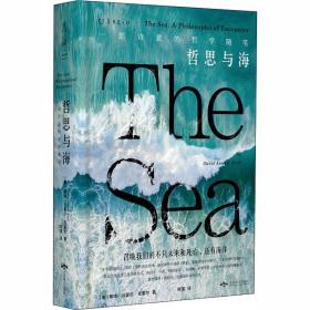 哲思与海:一部诗意的哲学随笔