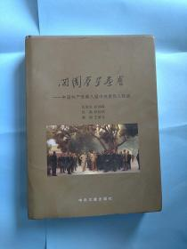 开国群星画卷:中国共产党第八届中央委员人物谱