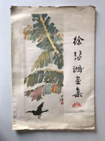 徐悲鴻畫集 全12張