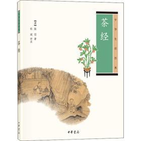 茶经(中华生活经典)