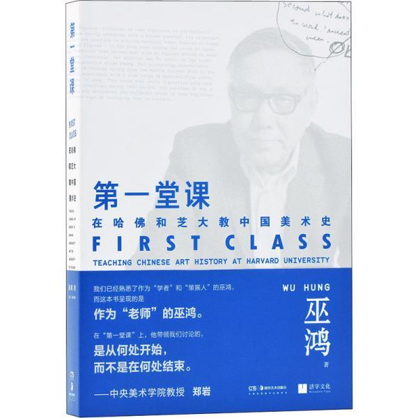 第一堂课巫鸿著在哈佛和芝大教中国美术史