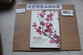 湖北诚信2018年春季艺术品拍卖会