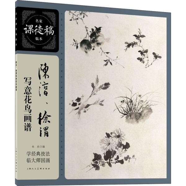陈淳、徐渭写意花鸟画谱——名家课徒稿临本