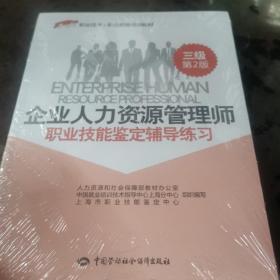 1+X职业技术·职业资格培训教材:企业人力资源管理师职业技能鉴定辅导练习(三级 第2版)