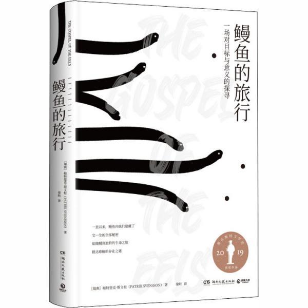 鳗鱼的旅行(荣获奥古斯特文学大奖,《纽约时报》《福布斯》《洛杉矶时报》等一致推荐!)