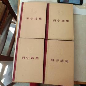 列宁选集(1一4卷共4本)