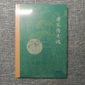 唐宋传奇选(平装)