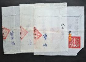 【三个证书,三个不同县长签发】,新中国成立初,四川宜宾县人民政府给同一人的三所校长和教务主任的命书