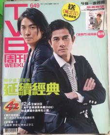 TVB周刊649 郑伊健郭富城风云电影,杨千嬅、陈鸿烈