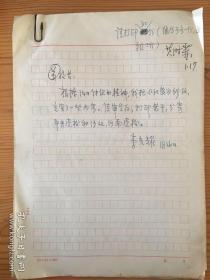 山东省委党校李光耀教授手稿(有批示)