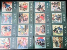 """童年记忆薛刚反唐16册,80年代老版怀旧经典连环画(老版新刷)。连环画也叫小人书,兴起于上世纪二三十年代。起初各地对连环画的名称也不统一,上海叫""""图画书"""",北京叫""""小人书"""",两广叫""""公仔书"""",浙江叫""""菩萨书"""",汉口却叫""""牙牙书""""。连环画,作为一种投资收藏品已为大家熟知,这十来年,价格也是翻了好几番。收藏的门槛低,入圈的人一多,流通加快,连环画市场前景自然广阔。"""