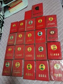 毛主席语录、最高指示、毛主席诗词等20本合售