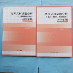 高考文科试题分析(语文数学英语分册+文科综合分册)(2018年版)