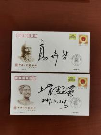 【名家签名封】花鸟画大家高卉民、上官超英两位先生签名封两枚,中国美术家协会成立五十周年纪念封。