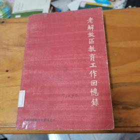 老解放区教育工作回忆录
