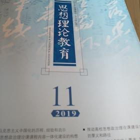 思想理论教育2019.11