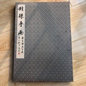 李力生(中国书协理事)书法册页一折