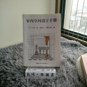 室内空间设计手册