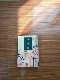 中国历代人情小说读本:怡情阵